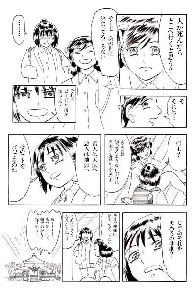 ヒミコ#1-13-1