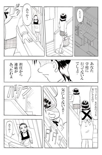 ヒミコ#1-14-1