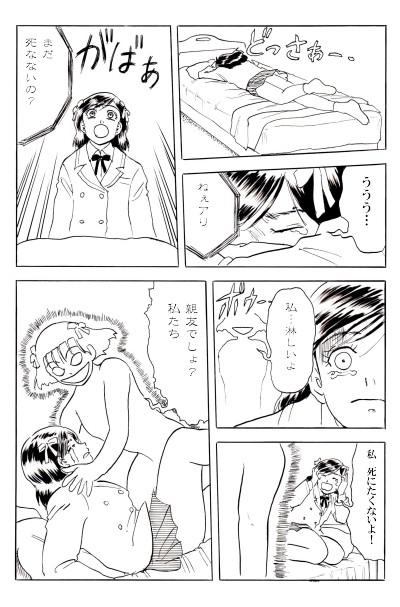 ヒミコ#1-15-1