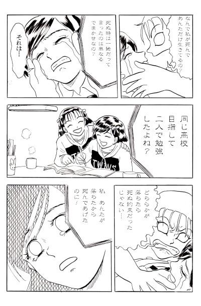 ヒミコ#1-16-1