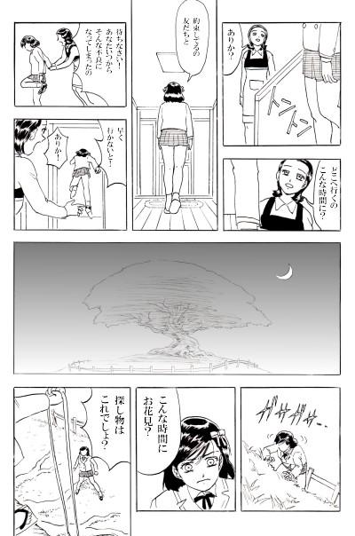 ヒミコ#1-17-1