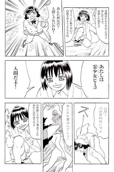 ヒミコ#1-19-1