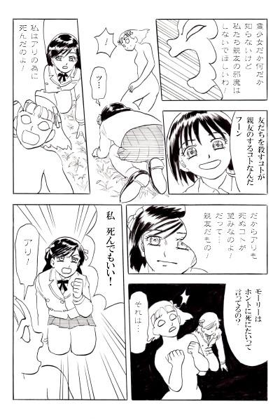 ヒミコ#1-20-1