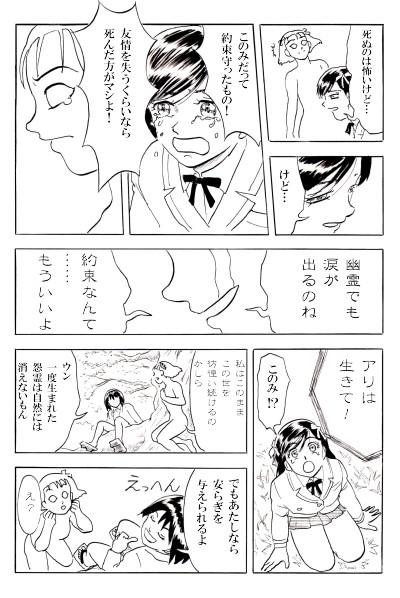 ヒミコ#1-21-1