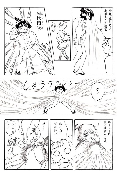 ヒミコ#1-22-1