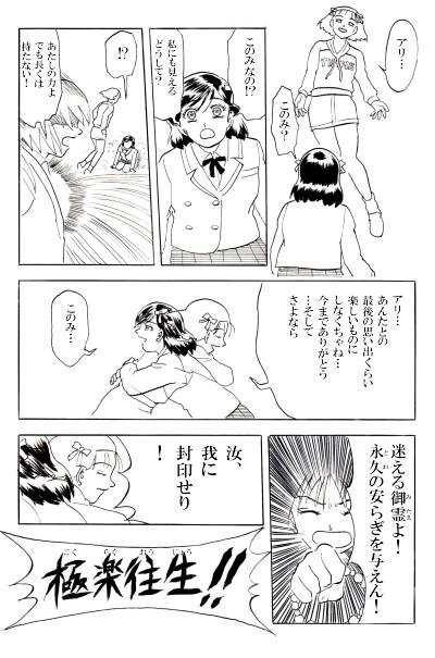 ヒミコ#1-23-1