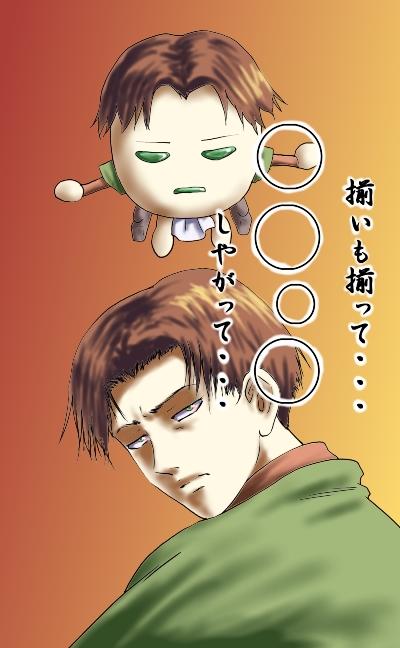 進撃のぷっちょ(リヴァイ編)10改