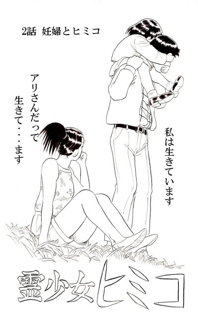 ヒミコ#2-1