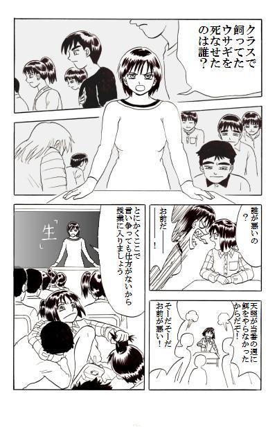 ヒミコ#2-3