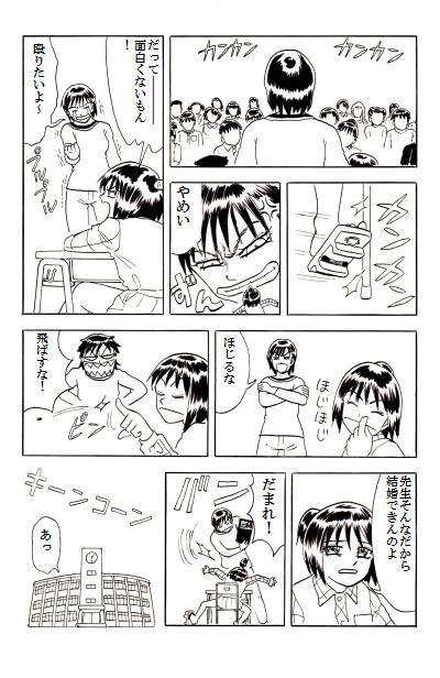 ヒミコ#2-4