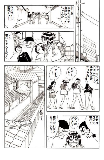 ヒミコ#2-5