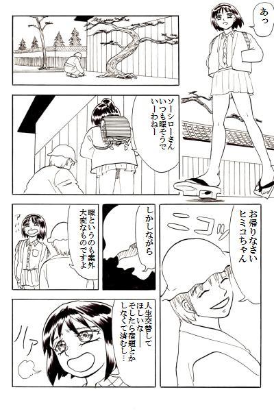ヒミコ#2-6