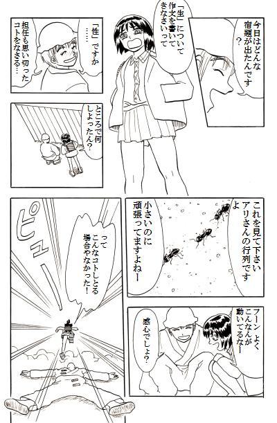 ヒミコ#2-7