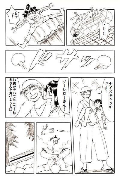 ヒミコ#2-9