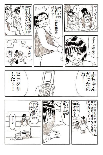 ヒミコ#2-10