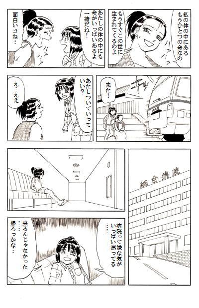 ヒミコ#2-11