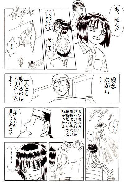ヒミコ#2-14