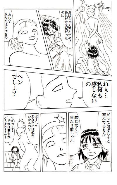 ヒミコ#2-15
