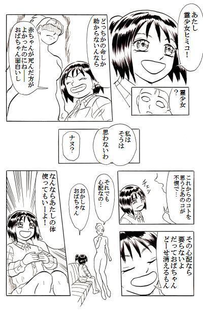 ヒミコ#2-16