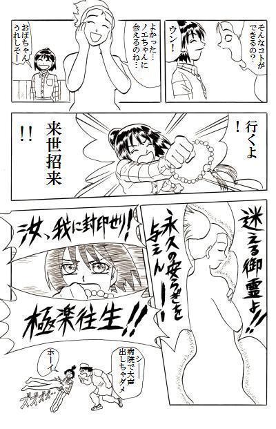 ヒミコ#2-17