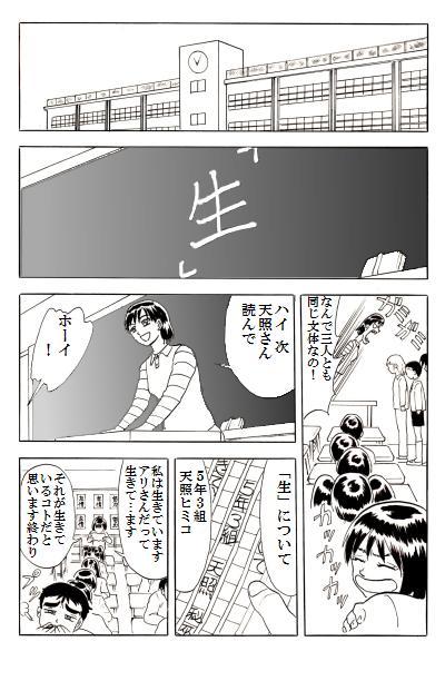 ヒミコ#2-18