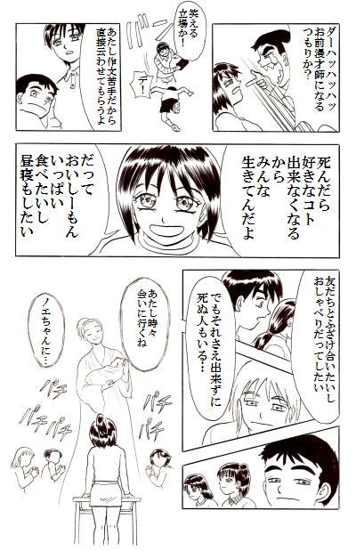 ヒミコ#2-19