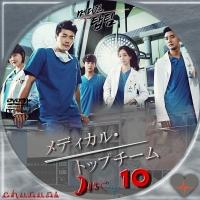 メディカル・トップチーム10