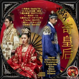 奇皇后OST☆