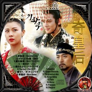 奇皇后OST