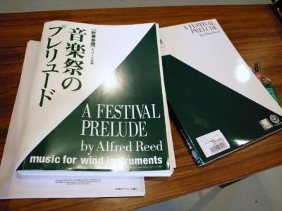 音楽祭のプレリュード!