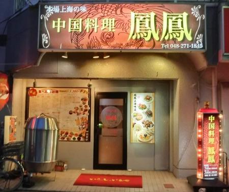 上海料理店「鳳鳳」