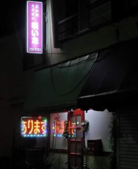 台湾居酒屋「咲いた」