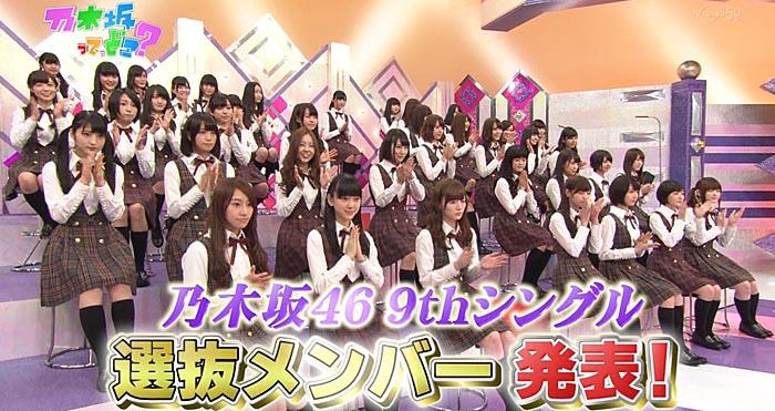 9th シングル選抜