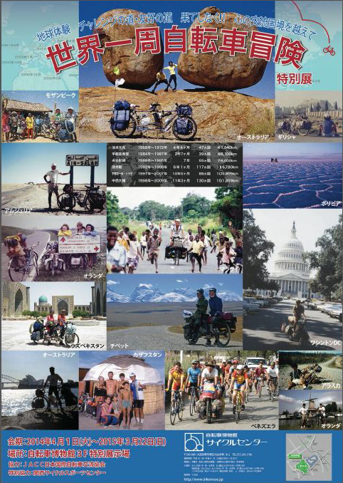 bikemuseum_2014specialexhibition.jpg