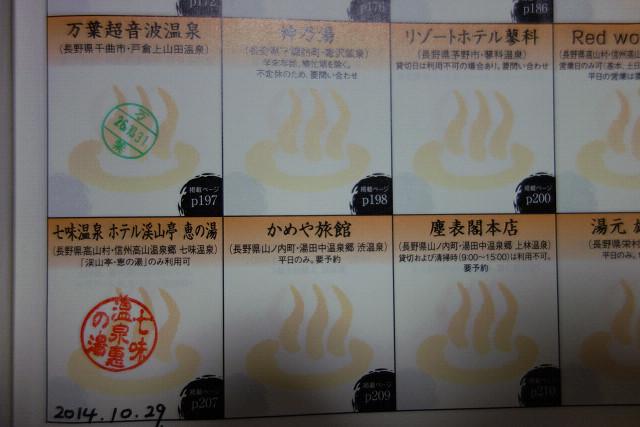 shinsyuu20140521.jpg