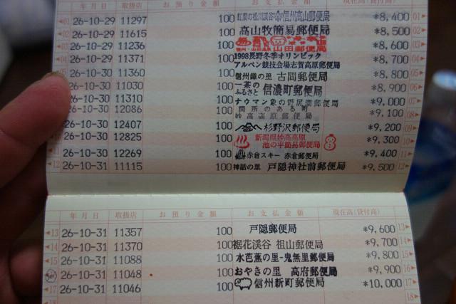 shinsyuu20140522.jpg