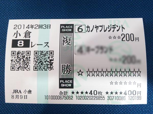 KanoyaPresident140809-08R_6082