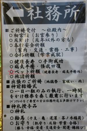 DSC01410加工市ヶ谷八幡