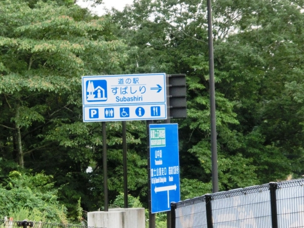 CIMG3100道の駅