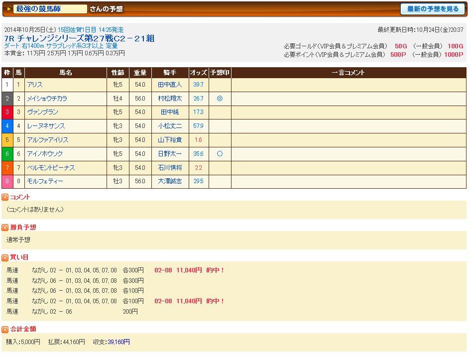 20141025001.jpg