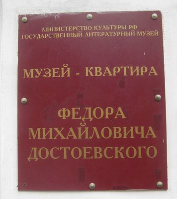ドストエフスキー03