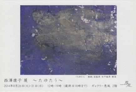 西澤康子展DM