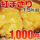 【熊本産・産地直送】農家こだわりのさつまいも「紅まさり」1.5kg▼安納芋に負けない甘さ♪焼き芋に最適