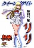 クイーンズゲイト 格闘令嬢リリ (対戦型ビジュアルブックロストワールド)