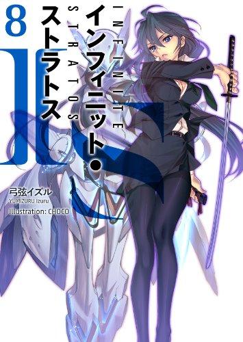 IS<インフィニット・ストラトス>8巻DVD付特装版