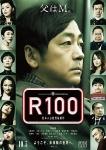 R100.jpg