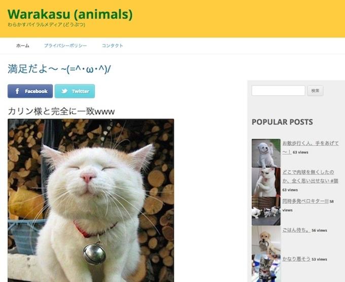 Warakasu (animals)