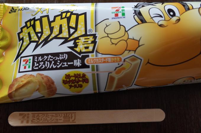シュークリーム味4