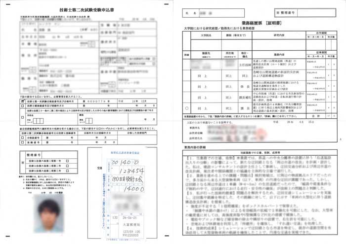 ★平成26年度 受験申込書(提出)