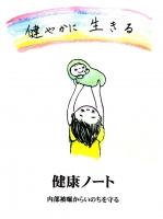 健康ノート編集委員会